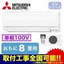 三菱電機 住宅用エアコン霧ヶ峰 GVシリーズ(2018)MSZ-GV2518(おもに8畳用・単相100V)