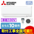 三菱電機 住宅用エアコン霧ヶ峰 GVシリーズ(2018)MSZ-GV2818(おもに10畳用・単相100V)