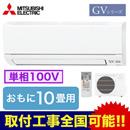 三菱電機 住宅用エアコン霧ヶ峰 GVシリーズ(2019)MSZ-GV2819(おもに10畳用・単相100V)