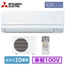 MSZ-GV2820 (おもに10畳用)ルームエアコン 三菱電機霧ヶ峰 GVシリーズ 2020年モデル単相100V 室内電源 住宅設備用