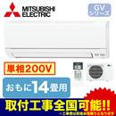 三菱電機 住宅用エアコン霧ヶ峰 GVシリーズ(2018)MSZ-GV4018S(おもに14畳用・単相200V)