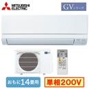 MSZ-GV4020S (おもに14畳用)ルームエアコン 三菱電機霧ヶ峰 GVシリーズ 2020年モデル単相200V 室内電源 住宅設備用