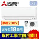 三菱電機 住宅用エアコン霧ヶ峰 GVシリーズ(2018)MSZ-GV5618S(おもに18畳用・単相200V)