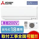 三菱電機 住宅用エアコン霧ヶ峰 GVシリーズ(2019)MSZ-GV5619S(おもに18畳用・単相200V)