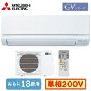 MSZ-GV5620S (おもに18畳用)ルームエアコン 三菱電機霧ヶ峰 GVシリーズ 2020年モデル単相200V 室内電源 住宅設備用