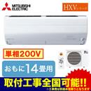 三菱電機 住宅用エアコンズバ暖霧ヶ峰 HXVシリーズ(2019)MSZ-HXV4019S(おもに14畳用・単相200V)