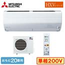 MSZ-HXV6320S (おもに20畳用)ルームエアコン 三菱電機 ズバ暖霧ヶ峰 HXVシリーズ 2020年モデル 寒冷地向け 単相200V 室内電源 住宅設備用