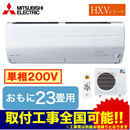 三菱電機 住宅用エアコンズバ暖霧ヶ峰 HXVシリーズ(2019)MSZ-HXV7119S(おもに23畳用・単相200V)