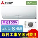 三菱電機 住宅用エアコン霧ヶ峰 JXVシリーズ(2018)MSZ-JXV2518(おもに8畳用・単相100V)