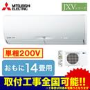 三菱電機 住宅用エアコン霧ヶ峰 JXVシリーズ(2018)MSZ-JXV4018S(おもに14畳用・単相200V)