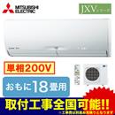 三菱電機 住宅用エアコン霧ヶ峰 JXVシリーズ(2018)MSZ-JXV5618S(おもに18畳用・単相200V)