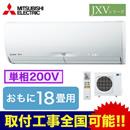 三菱電機 住宅用エアコン霧ヶ峰 JXVシリーズ(2019)MSZ-JXV5619S(おもに18畳用・単相200V)