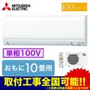 三菱電機 住宅用エアコンズバ暖霧ヶ峰 KXVシリーズ(2019)MSZ-KXV2819(おもに10畳用・単相100V)