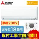 三菱電機 住宅用エアコンズバ暖霧ヶ峰 KXVシリーズ(2019)MSZ-KXV5619S(おもに18畳用・単相200V)