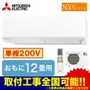 三菱電機 住宅用エアコンズバ暖霧ヶ峰 NXVシリーズ(2019)MSZ-NXV3619S(おもに12畳用・単相200V)