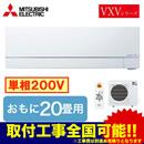 三菱電機 住宅用エアコンズバ暖霧ヶ峰 VXVシリーズ(2019)MSZ-VXV6319S(おもに20畳用・単相200V)