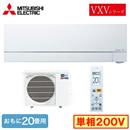 MSZ-VXV6320S (おもに20畳用)ルームエアコン 三菱電機 ズバ暖霧ヶ峰 VXVシリーズ 2020年モデル 寒冷地向け 単相200V 室内電源 住宅設備用