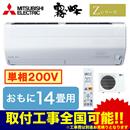 三菱電機 住宅用エアコン霧ヶ峰 Zシリーズ(2019)MSZ-ZXV4019S(おもに14畳用・単相200V)