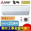 三菱電機 住宅用エアコン霧ヶ峰 Zシリーズ(2018)MSZ-ZXV6318S(おもに20畳用・単相200V)