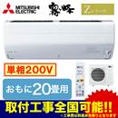MSZ-ZXV6319S (おもに20畳用)ルームエアコン 三菱電機 霧ヶ峰 Zシリーズ 2019年モデル 単相200V 室内電源 住宅設備用