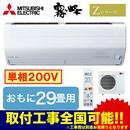 三菱電機 住宅用エアコン霧ヶ峰 Zシリーズ(2019)MSZ-ZXV9019S(おもに29畳用・単相200V)