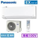 XCS-220DEX-W/S (おもに6畳用)ルームエアコン Panasonic Eolia エオリア ナノイーX搭載EXシリーズ 2020年モデル 単相100V 住宅設備用
