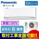 Panasonic 住宅設備用エアコンEolia エコナビ搭載EXシリーズ(2018)XCS-228CEX-W/S(おもに6畳用・単相100V)