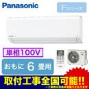【完売しました】Panasonic 住宅設備用エアコンEolia R32新冷媒採用Fシリーズ(2018)XCS-228CF-W/S(おもに6畳用・単相100V)