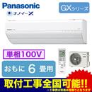 Panasonic 住宅設備用エアコンEolia エコナビ搭載GXシリーズ(2018)XCS-228CGX-W/S(おもに6畳用・単相100V)