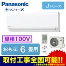 Panasonic 住宅設備用エアコンEolia ナノイーX搭載Jシリーズ(2018)XCS-228CJ-W/S(おもに6畳用・単相100V)