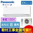 Panasonic 住宅設備用エアコンEolia エコナビ搭載EXシリーズ(2018)XCS-258CEX-W/S(おもに8畳用・単相100V)
