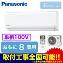 ◇【当店おすすめ!お買得品 即日発送できます】Panasonic 住宅設備用エアコンEolia R32新冷媒採用Fシリーズ(2018)XCS-258CF-W/S(おもに8畳用・単相100V)