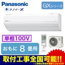 Panasonic 住宅設備用エアコンEolia エコナビ搭載GXシリーズ(2018)XCS-258CGX-W/S(おもに8畳用・単相100V)