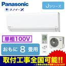Panasonic 住宅設備用エアコンEolia ナノイーX搭載Jシリーズ(2018)XCS-258CJ-W/S(おもに8畳用・単相100V)