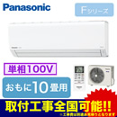 【完売しました】Panasonic 住宅設備用エアコンEolia R32新冷媒採用Fシリーズ(2018)XCS-288CF-W/S(おもに10畳用・単相100V)