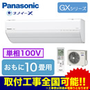 Panasonic 住宅設備用エアコンEolia エコナビ搭載GXシリーズ(2018)XCS-288CGX-W/S(おもに10畳用・単相100V)