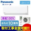 Panasonic 住宅設備用エアコンEolia ナノイーX搭載Jシリーズ(2018)XCS-288CJ-W/S(おもに10畳用・単相100V)