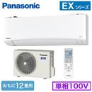 XCS-360DEX-W/S (おもに12畳用)ルームエアコン Panasonic Eolia エオリア ナノイーX搭載EXシリーズ 2020年モデル 単相100V 住宅設備用