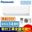 Panasonic 住宅設備用エアコンEolia R32新冷媒採用Fシリーズ(2018)XCS-408CF2-W/S(おもに14畳用・単相200V)