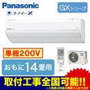 Panasonic 住宅設備用エアコンEolia エコナビ搭載GXシリーズ(2018)XCS-408CGX2-W/S(おもに14畳用・単相200V)