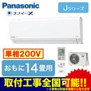Panasonic 住宅設備用エアコンEolia ナノイーX搭載Jシリーズ(2018)XCS-408CJ2-W/S(おもに14畳用・単相200V)