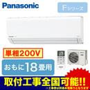 Panasonic 住宅設備用エアコンEolia R32新冷媒採用Fシリーズ(2018)XCS-568CF2-W/S(おもに18畳用・単相200V)