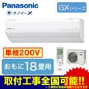 Panasonic 住宅設備用エアコンEolia エコナビ搭載GXシリーズ(2018)XCS-568CGX2-W/S(おもに18畳用・単相200V)