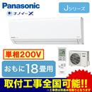 Panasonic 住宅設備用エアコンEolia ナノイーX搭載Jシリーズ(2018)XCS-568CJ2-W/S(おもに18畳用・単相200V)