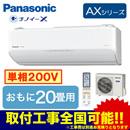 Panasonic 住宅設備用エアコンEolia エコナビ搭載AXシリーズ(2018)XCS-638CAX2-W/S(おもに20畳用・単相200V)