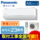 Panasonic 住宅設備用エアコンEolia エコナビ搭載AXシリーズ(2018)XCS-718CAX2-W/S(おもに23畳用・単相200V)