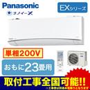 Panasonic 住宅設備用エアコンEolia エコナビ搭載EXシリーズ(2018)XCS-718CEX2-W/S(おもに23畳用・単相200V)