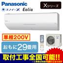 Panasonic 住宅設備用エアコンEolia エコナビ搭載Xシリーズ(2018)XCS-908CX2-W/S(おもに29畳用・単相200V)