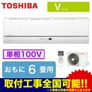 東芝 住宅用エアコンVシリーズ(2018)RAS-2258V(W)(おもに6畳用・単相100V・室内電源)