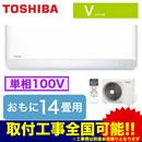 東芝 住宅用エアコンVシリーズ(2018)RAS-4058V(W)(おもに14畳用・単相100V・室内電源)